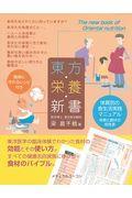 東方栄養新書 / 体質別の食生活実践マニュアル