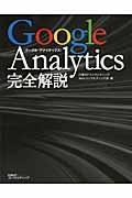 Google Analytics完全解説