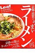 京都・滋賀のうまいラーメン207軒 / 今、注目&定番のラーメンはこれだ!!!