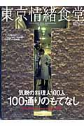東京情緒食堂 気鋭の料理人100人・100通りのもてなし