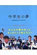 中学生の夢 / 47都道府県47人の中学生の夢