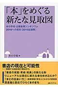 「本」をめぐる新たな見取図 / 本の学校・出版産業シンポジウム2016への提言(2015記録集)