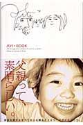 パパ・book / The messages from children & mothers to