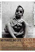 No travel,no life