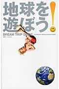 地球を遊ぼう! / 29 dream trips & adventures