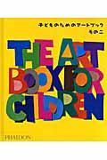 子どものためのアートブック その2