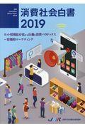 消費社会白書 2019 / ネット情報依存化する行動と消費パラドックスー情報的マーケティング