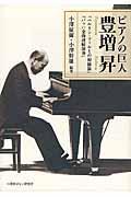 ピアノの巨人豊増昇