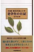 老学生の日記 / 63歳・東京外語大3年