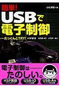 簡単! USBで電子制御 / たっくんとtry! HSP言語、USBーIO、USBーAn