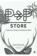P→P store / problem to product exhibition store 47都道府県の地域問題から生まれた製品