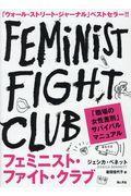 フェミニスト・ファイト・クラブ / 職場の「女性差別」サバイバルマニュアル