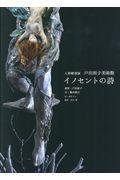 イノセントの詩 / 人気彫刻家戸田和子美術館