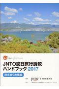 JNTO訪日旅行誘致ハンドブック 2017 / 欧米豪9市場編