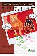 チワワとトラ猫 / リンと正宗にぃちゃんのビューティフォーな毎日