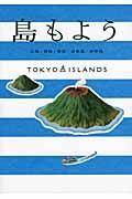 島もよう / TOKYO ISLANDS