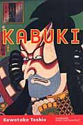 Kabuki / Baroque fusion of the arts