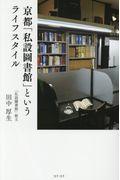 京都「施設圖書館」というライフスタイル