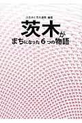 茨木がまちになった6つの物語