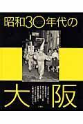昭和30年代の大阪 / 「東洋の奇跡」を牽引した高度成長繁昌記