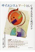 サイエンスとアートとして考える生と死のケア / 第21回日本臨床死生学会大会の記録