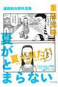 夏がとまらない / 藤岡拓太郎作品集