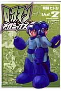 ロックマンメガミックス v.2