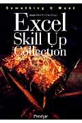 Excelスキルアップコレクション