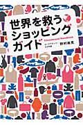 世界を救うショッピングガイド / Causebrand handbook