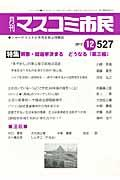 月刊マスコミ市民 527 / ジャーナリストと市民を結ぶ情報誌