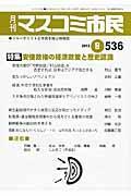 月刊マスコミ市民 536 / ジャーナリストと市民を結ぶ情報誌