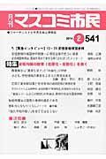 月刊マスコミ市民 541 / ジャーナリストと市民を結ぶ情報誌