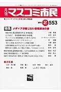 月刊マスコミ市民 553 / ジャーナリストと市民を結ぶ情報誌