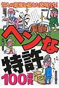 ヘンな特許100連発 / 爆笑!!
