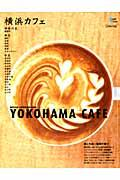 横浜カフェ / 郷愁を誘う歴史的空間と時間