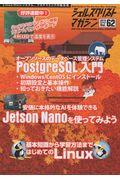 シェルスクリプトマガジン Vol.62(2019年 October)