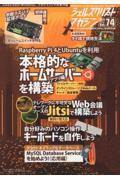 シェルスクリプトマガジン Vol.74(2021年 Octber)