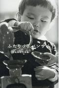 ふたりっ子バンザイ / 石亀泰郎写真集