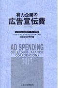 有力企業の広告宣伝費 2017年版