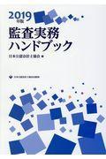 監査実務ハンドブック 2019年版