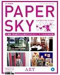 PAPER SKY 43