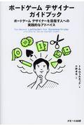 ボードゲームデザイナーガイドブック / ボードゲームデザイナーを目指す人への実践的なアドバイス