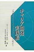 キャリア開発実践帳 / 「今を生きる」ための最新テクノロジー