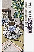 神戸っ子の応接間 / 川瀬喜代子と神戸にしむら珈琲店