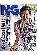 NG 2012春夏号 / ナゴヤジェントルマン