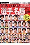 J1&J2&J3選手名鑑 2015 ハンディ版