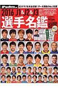 J1&J2&J3選手名鑑 2016