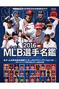 MLB選手名鑑 2016 / MLB COMPLETE GUIDE