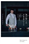 僕が恋した日本茶のこと / 青い目の日本茶伝道師、オスカル