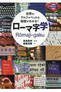 ローマ字学 / 世界のアルファベットの秘密がわかる!